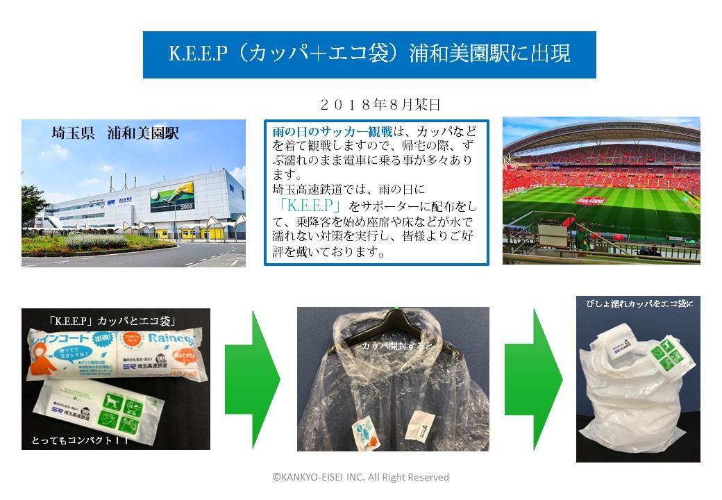 K.E.E.P(カッパ+エコ袋)浦和美園駅に出現