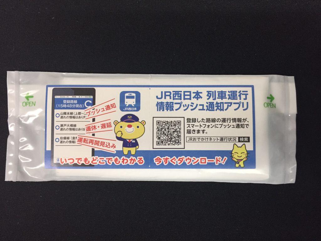JR西日本 列車運行情報 プッシュ通知アプリ KEEP