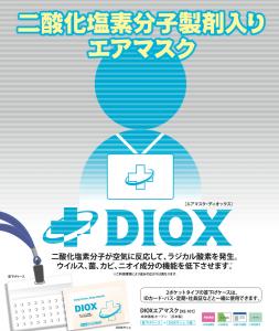 air-mask-diox