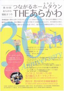 arakawa_fukushi_2015