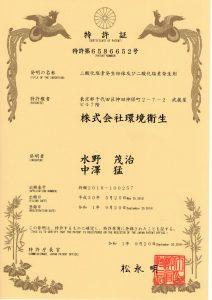 二酸化塩素発生粉および二酸化塩素発生剤の特許証