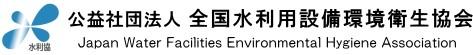 公益社団法人全国水利用設備環境衛生協会